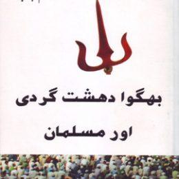 Bhagwa Dehshat Gardi aur Musalman