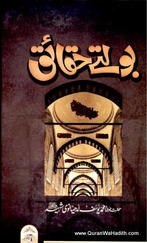 Boltay Haqaiq – بولتے حقائق