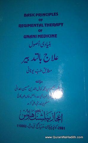 Bunyadi Usool ilaj Bil Tadbeer – بنیادی اصول علاج بالتدبیر