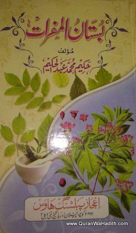 Bustan ul Mufradat