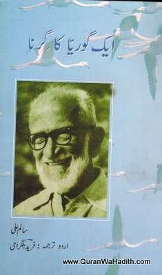 Ek Gauraiya Ka Girna: Salim Ali – ایک گوریا کا گرنا