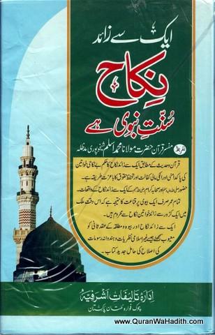 Ek Se Zaid Nikah Sunnat e Nabvi He – ایک سے زائد نکاح سنت نبوی ہے