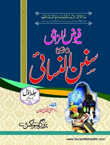 Fewaz Al Jahi Urdu Sharh Sunan Nasai -10 Vols -فیوض الجاہی اردو شرح سنن النسائی