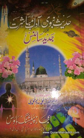 Hadees e Nabvi Adab e Mubashrat