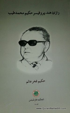 Hakeem Muhammad Tayyab