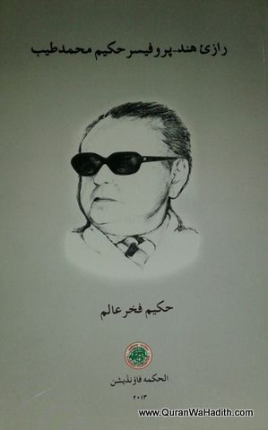 Razi e Hind:  Prof. Hakeem Muhammad Tayyab – رازی  ہند:  پروفیسر حکیم محمد طیب