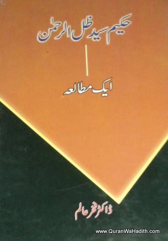 Hakim Syed Zillur Rahman: Ek Mutala – حکیم سید ظل الرحمن ایک مطالعہ