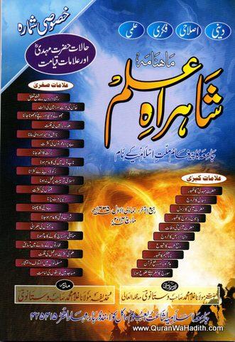Halat e Hazrat Mehdi Aur Alamat e Qayamat – حالات حضرت مہدی اور علامت قیامت