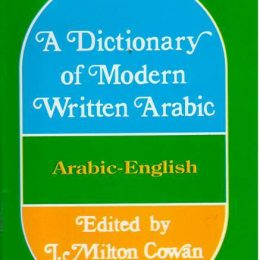 Hans Wehr A Dictionary of Modern Written Arabic