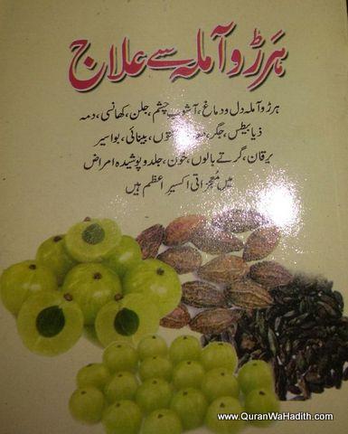 Harad Aur Amla Se ilaj, ہرڈ و عاملہ سے علاج