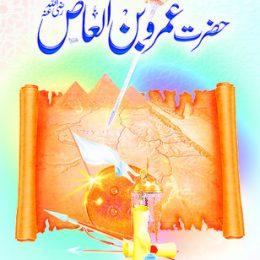 Hazrat Amr Bin Al Aas