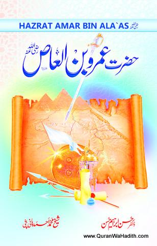 Hazrat Amr Bin Al Aas – حضرت عمرو بن العاص