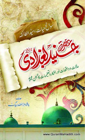 Hazrat Junaid Baghdadi, حضرت جنید بغدادی