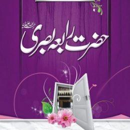 Hazrat Rabia Basri