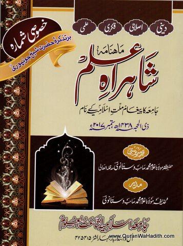 Hazrat Shaykh Yunus Jaunpuri – حضرت شیخ یونس جونپوری