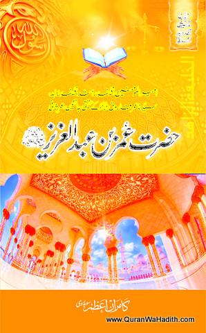 Hazrat Umar Bin Abdul Aziz – حضرت عمر بن عبدالعزیز