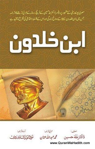 Ibn e Khaldoon