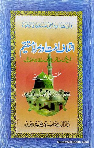 Ikhtilaf e Ummat Aur Sirat e Mustaqeem, اختلاف امت اور صراط مستقیم