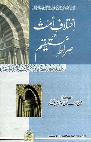 Ikhtilaf e Ummat Aur Sirat e Mustaqeem – اختلاف امت اور صراط مستقیم