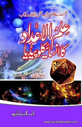 Ilm ul Adad Ka Encyclopedia – علم الاعد ادکاانساعیکلو پیڈیا
