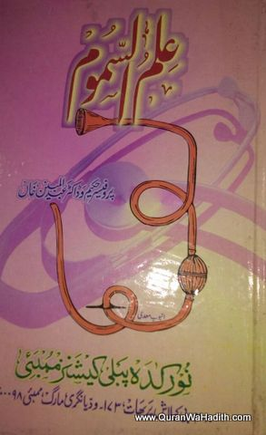 Ilm ul Sumoom – Toxicology Book in Urdu – علم السموم
