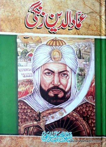 Imad ud Din Zangi, عمادالدین زنگی