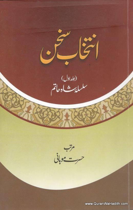 Intikhab e Sukhan – انتخاب سخن