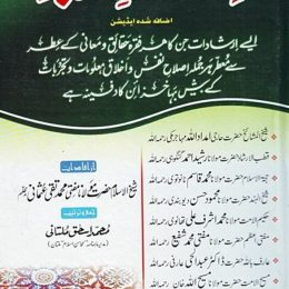 Irshadat e Akabir Computerized