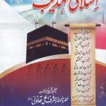 Islami Tehzeeb