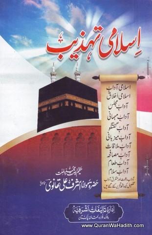 Islami Tehzeeb, اسلامی تہذیب