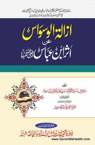 Izalatul Waswas An Asar Ibn Abbas