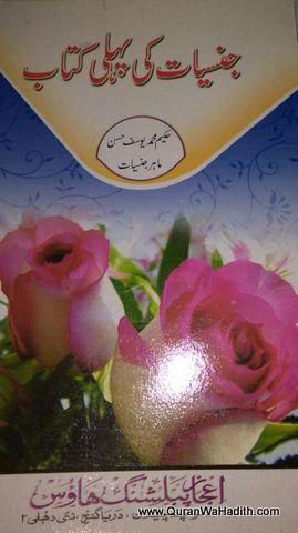 Jinsiyat Ki Pehli Kitab – جنسیات کی پہلی کتاب