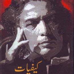 Kaifiyat Kaifi Azmi