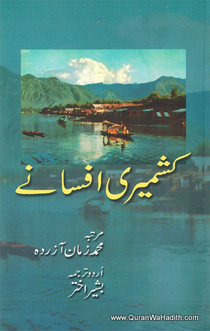 Kashmiri Afsanay – کشمیری افسانے
