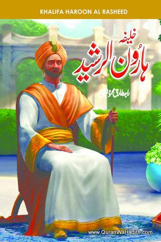Khalifa Haroon Rasheed – خلیفہ ہارون الرشید