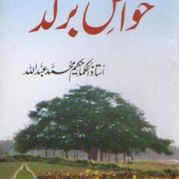Khawas e Bargad