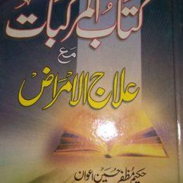 Kitab Al Muraqqabat Ma ilaj ul Amraz