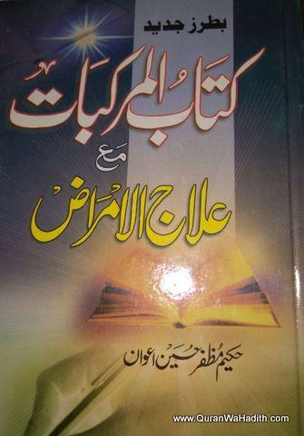 Kitab Al Muraqqabat Ma ilaj ul Amraz, کتاب المرکبات مع علاج الامراض