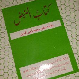 Kitab un Nabz