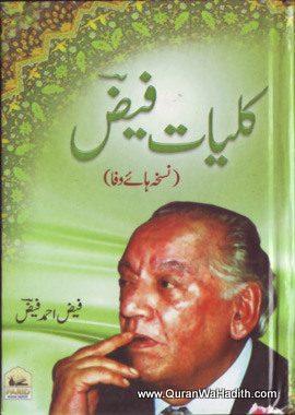 Kulliyat e Faiz Ahmed Faiz