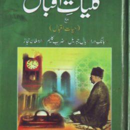 Kulliyat e Iqbal