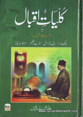 Kulliyat e Iqbal – کلیات اقبال