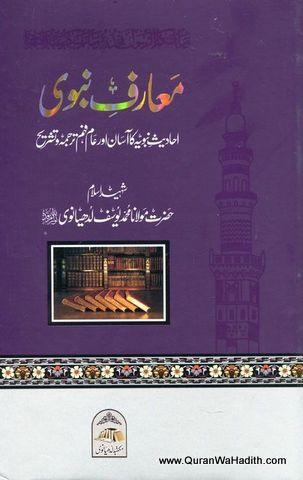 Maarif e Nabvi – 4 Vols – معارف نبوی