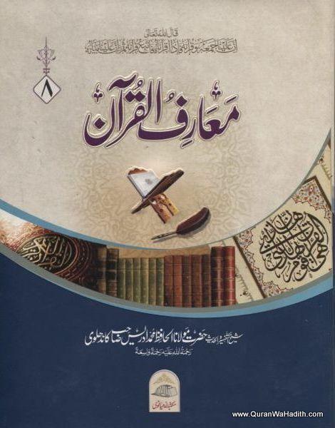 Maariful Quran Maulana Idrees Kandhalvi – 8 Vols – معارف القرآن ادریس کاندھلوی