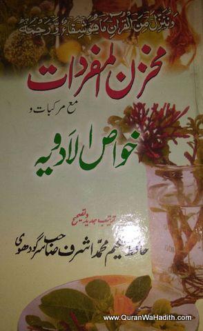 Makhzan al Mufradat, مخزن المفردات مع مرکبات و خواص الادویہ