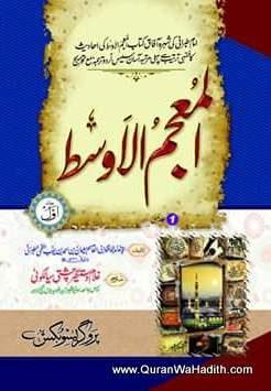 Mujam Al Awsat Urdu