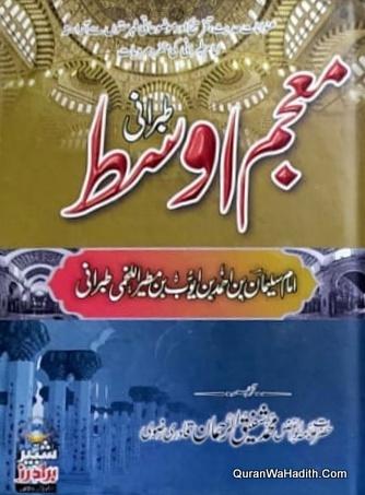 Mujam ul Awsat Urdu, 8 Vols, معجم الاوسط اردو