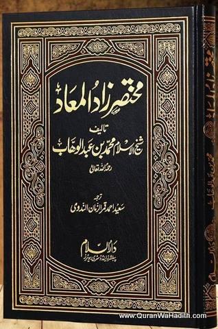 Mukhtasar Zadul Ma'ad – مختصر زادُ المعَاد