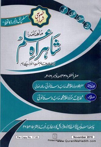 Muslim Personal Law Board Ka Tahaffuz – مسلم پرسنل لاء بورڈ کا تحفظ