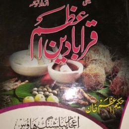 Qarabadeen e Azam